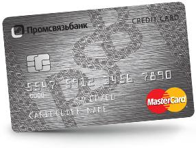 Кредитные карты Промсвязьбанка: делаем полное сравнение