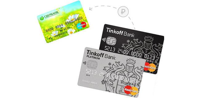 Перевод с карты Тинькофф на карту Сбербанка и обратно: 5 способов