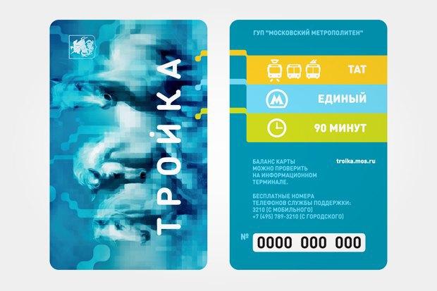Как пополнить «Тройку» с банковской карты через интернет?