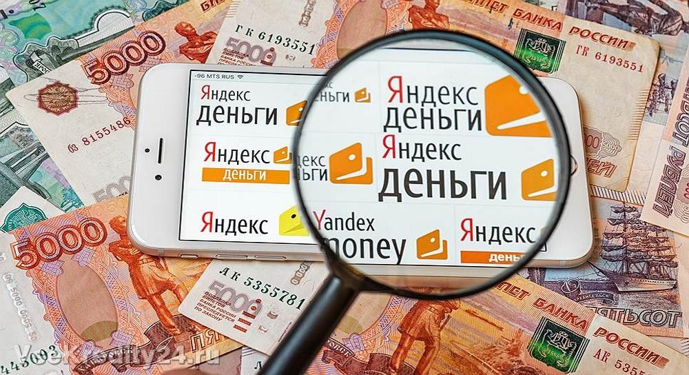 Пополнить Яндекс Деньги с банковской карты: способы и комиссии