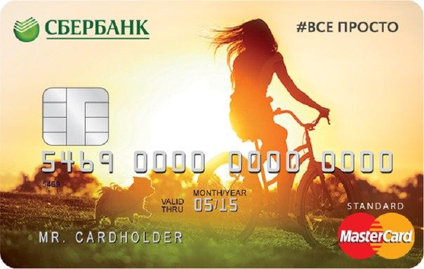 Лимиты снятия на картах Сбербанка: кредитные, молодежная и другие