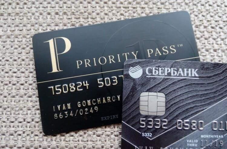 Карта Priority Pass (Приорити Пасс) от Сбербанка – комфорт в аэропортах