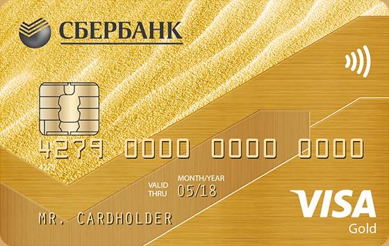Кредитные карты Сбербанка и льготные условия на 50 дней
