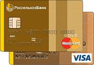 Кредитные карты Россельхозбанка: так ли это выгодно?