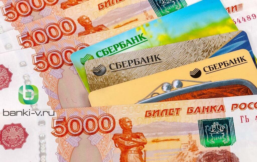 Правила пользования кредитной картой Сбербанка: всё самое нужное