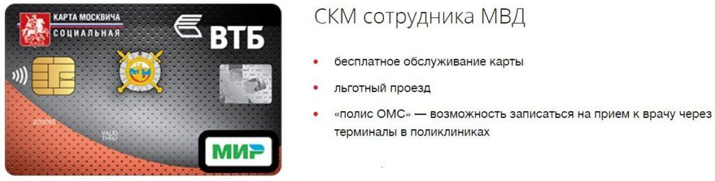Обзор социальной карты москвича - что это такое и какие условия?
