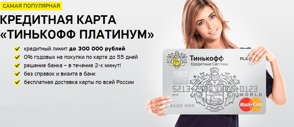 Карт Тинькофф Платинум: самая популярная в банке