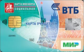 Социальная карта москвича ВТБ: льготы для всех категорий граждан