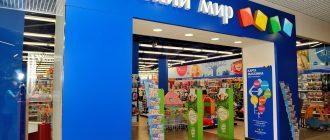 Детский мир Магазин