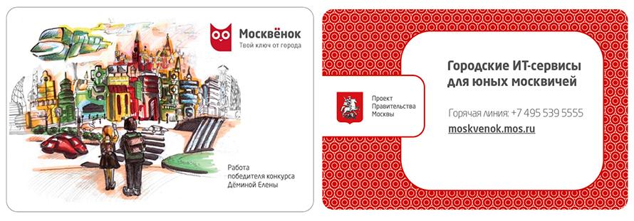Как пополнить карту Москвенок через Сбербанк-онлайн: инструкция