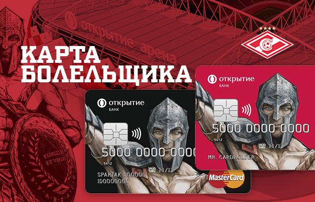 Карта Гладиатора банка «Открытие»: обзор карты болельщика Спартака