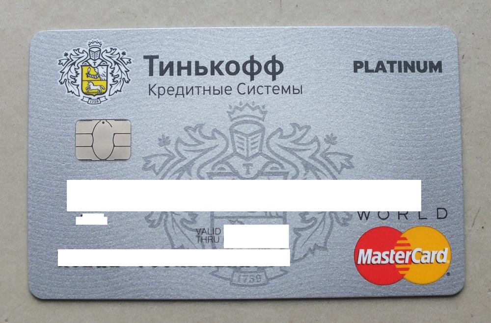Кредитная Тинькоф
