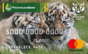 Амурский Тигр от Россельхозбанка