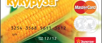 Кукуруза от Евросети