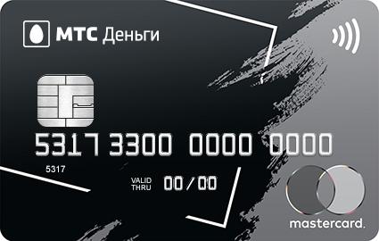 Карта МТС Деньги: обзор, дебетовые и кредитные, условия, получение