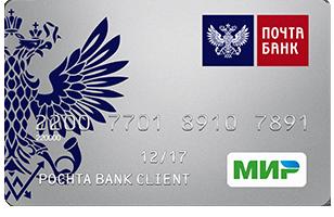 МИР от Почта Банка