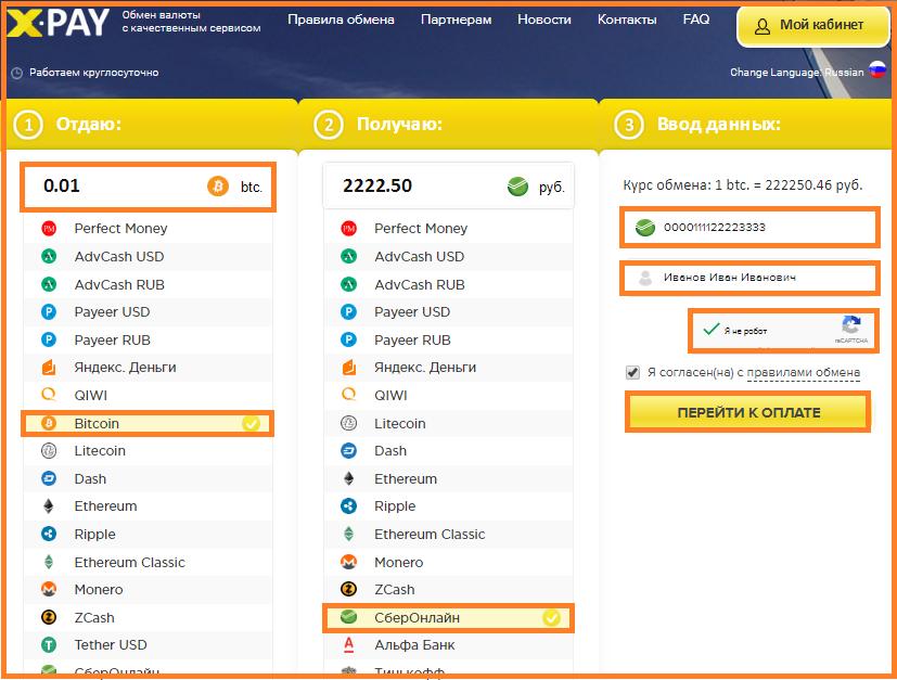 Как вывести Биткоины на карту Сбербанка: обзор рабочих способов
