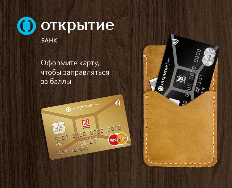 Карта «Лукойл» банка Открытия: полный обзор банковской карты