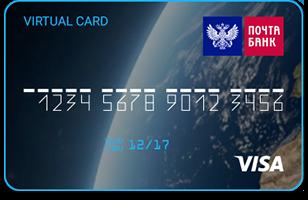 Онлайн 2 от Почта Банка