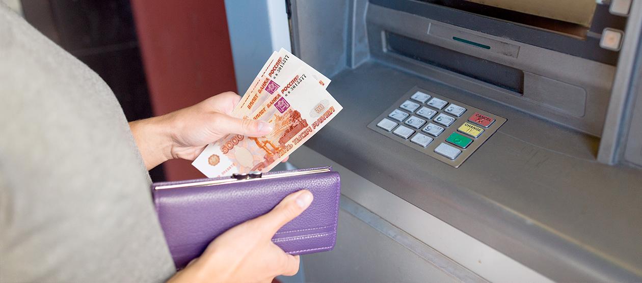 5000 рублей и банкомат