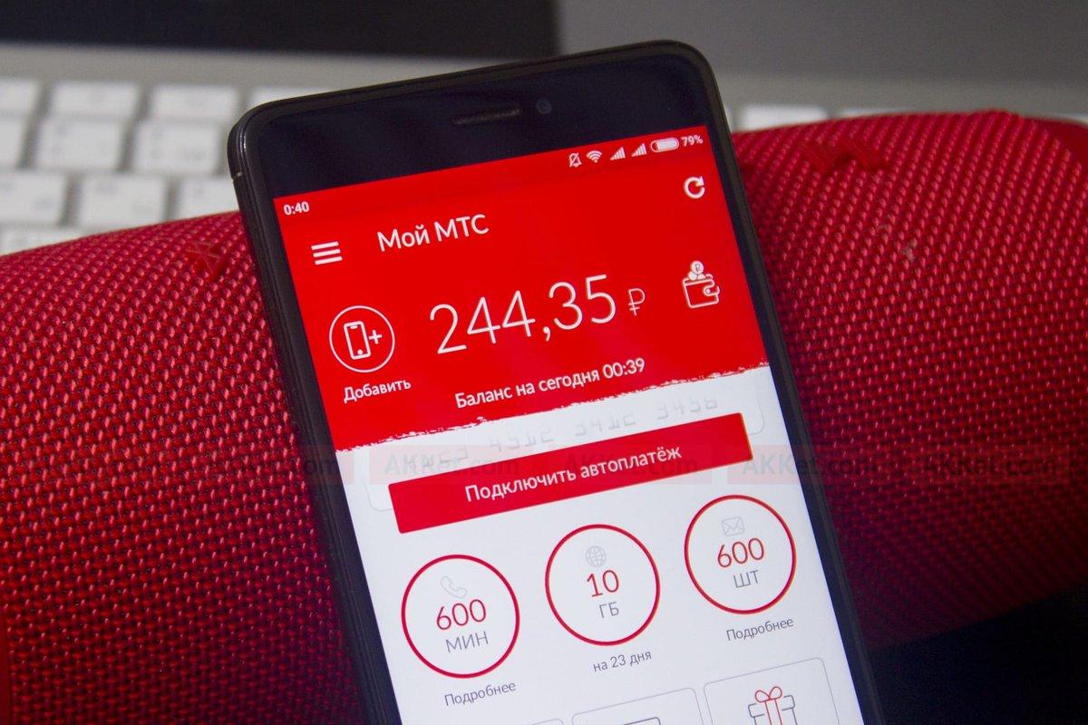Как оплатить телевидение МТС банковской картой через интернет?