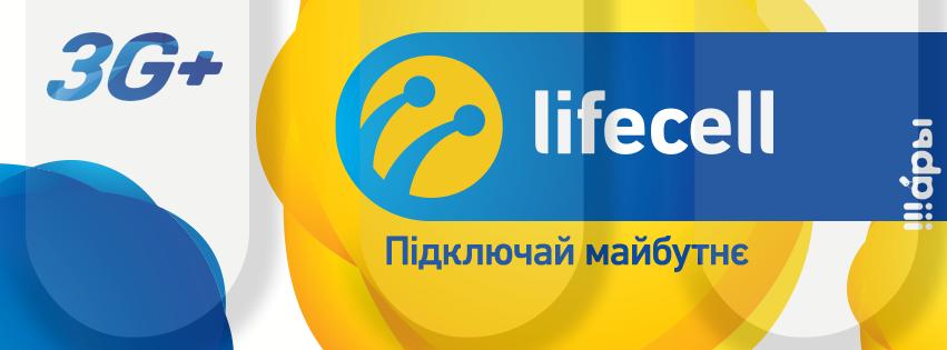 Как пополнить Лайф (LifeCell) с банковской карты: инструкция