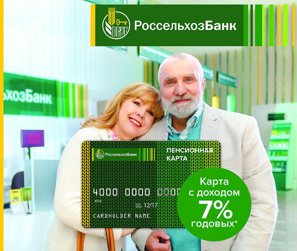 Пенсионная карта Россельхозбанка: обзор условий и процентов