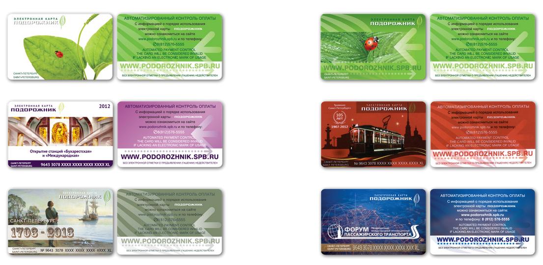 Как пополнить Подорожник с банковской карты без комиссии?
