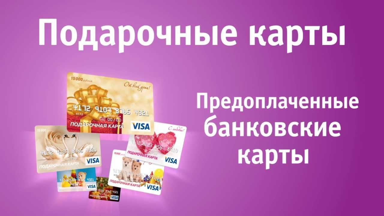 Предоплаченная банковская карта: полный обзор рынка карт