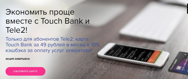 Теле2: актуальные сведения о банковской карте, возможен ли заказ?