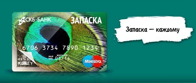 Кредитная карта СКБ банка: полный обзор кредитных условий