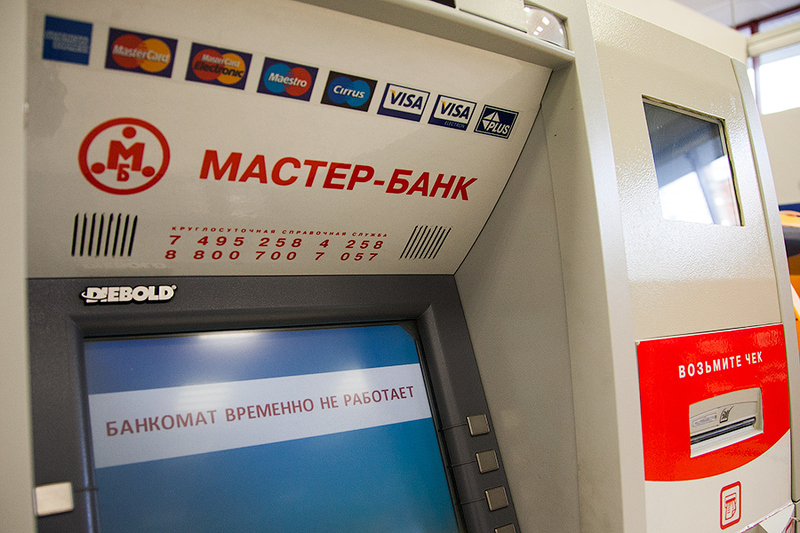 Кредитные карты Мастер-банк (лицензия отозвана)
