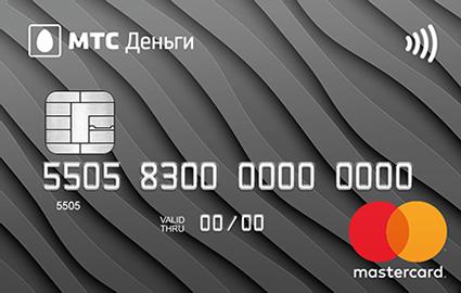 Кредитная карта МТС: условия, процентная ставка, полный обзор