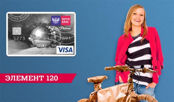 Почта банк: платиновая кредитная карта «Элемент 120»