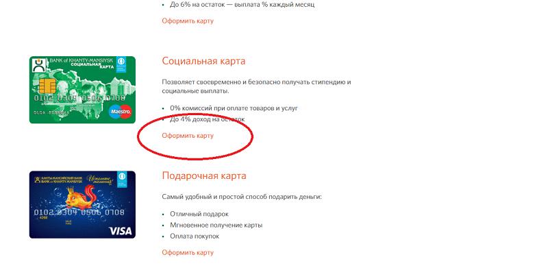 Кредитные карты Ханты-Мансийского банка «Открытие»: все условия в обзоре