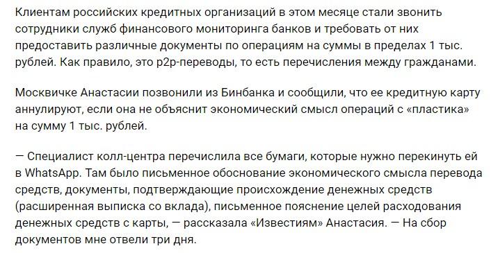 Банки блокируют карты и требуют обосновать переводы в 1000 руб.